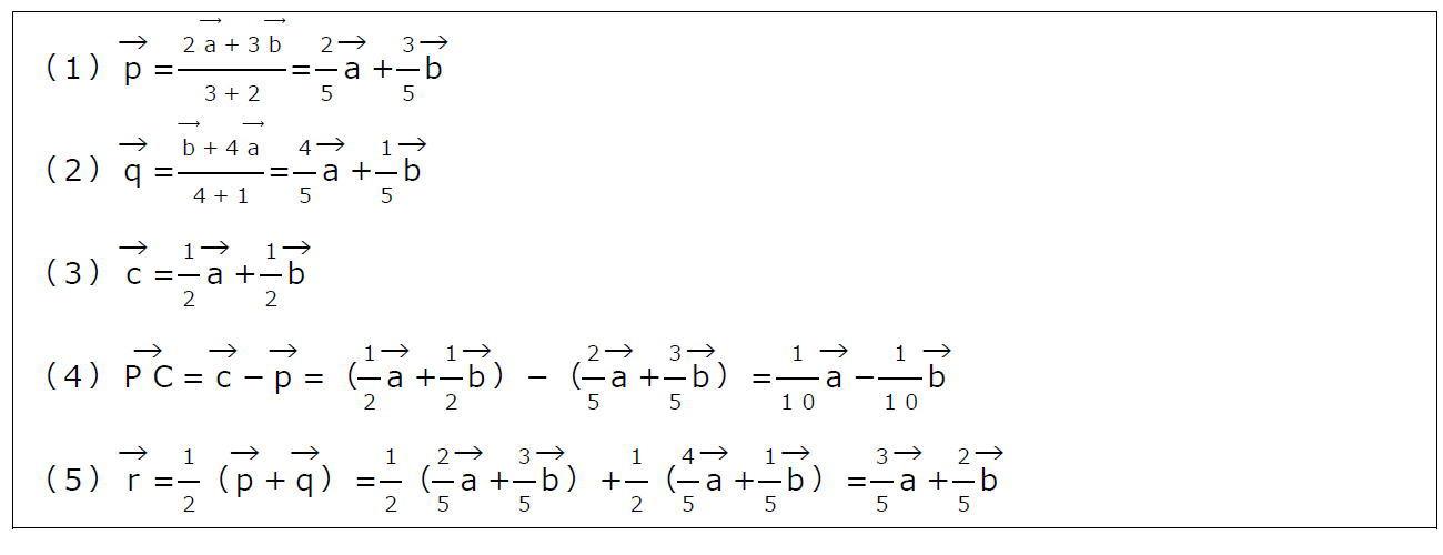 位置ベクトルと内分、中点【数B】(答え)