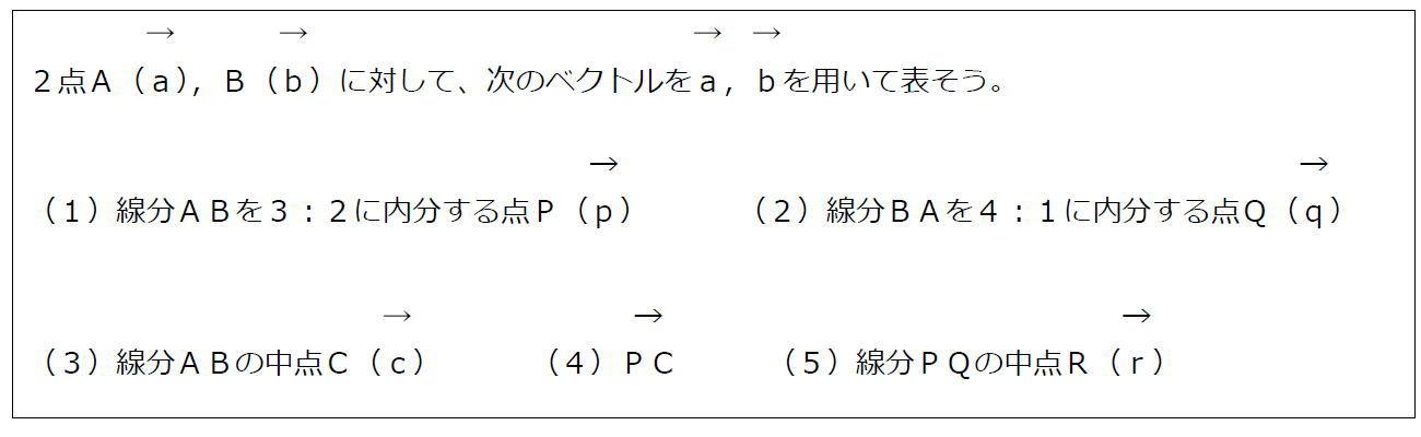 位置ベクトルと内分、中点【数B】(問題)