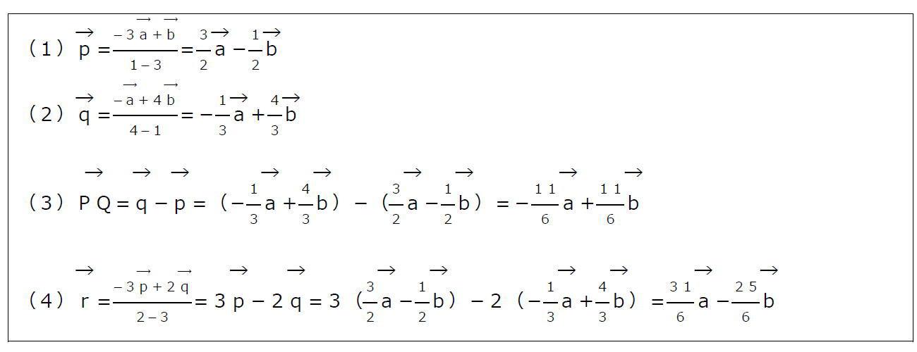 位置ベクトルと外分【数B】(答え)