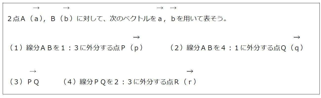 位置ベクトルと外分【数B】(問題)