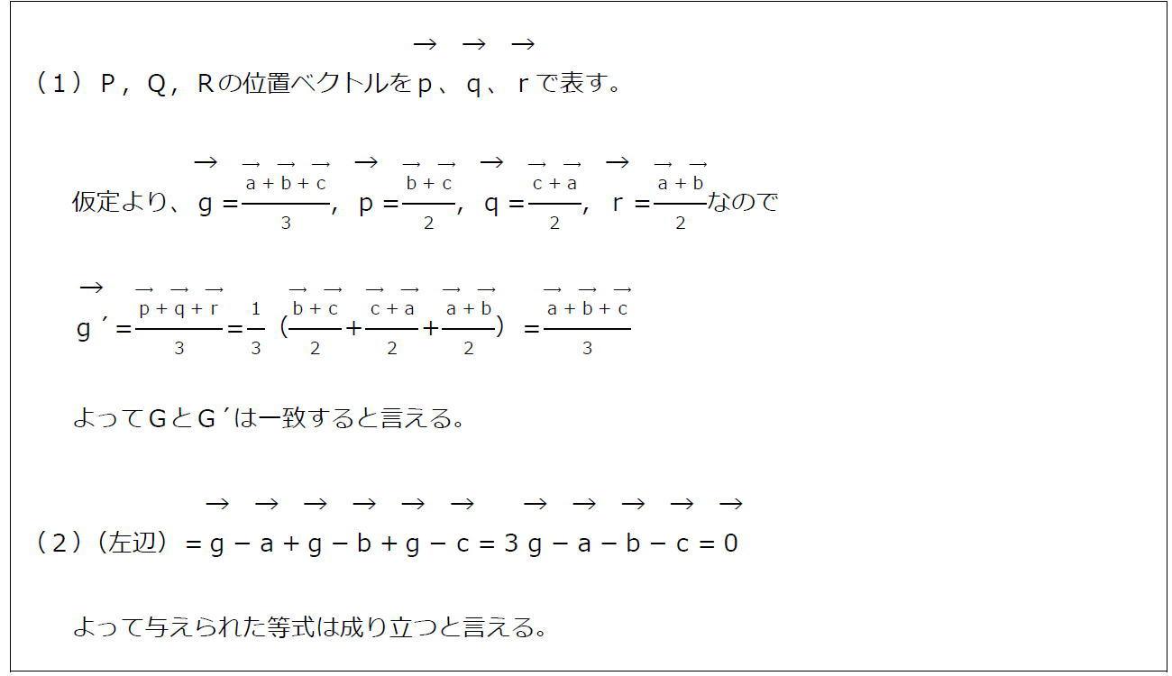 重心の位置ベクトル【数B】(答え)