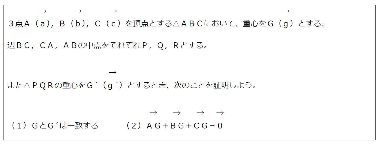 重心の位置ベクトル【数B】(問題)