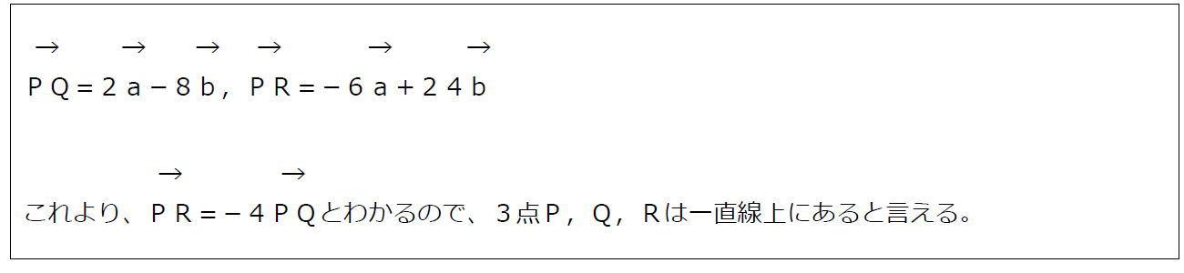 位置ベクトルと一直線上の3点【数B】(答え)