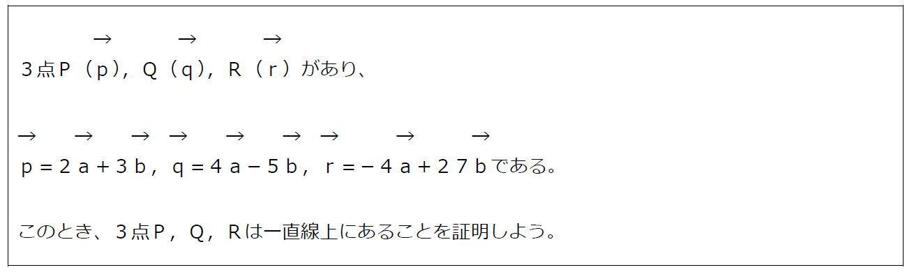 位置ベクトルと一直線上の3点【数B】(問題)
