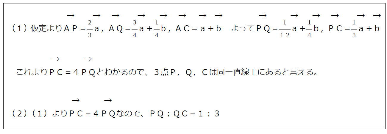平行四辺形と共線条件【数B】(答え)