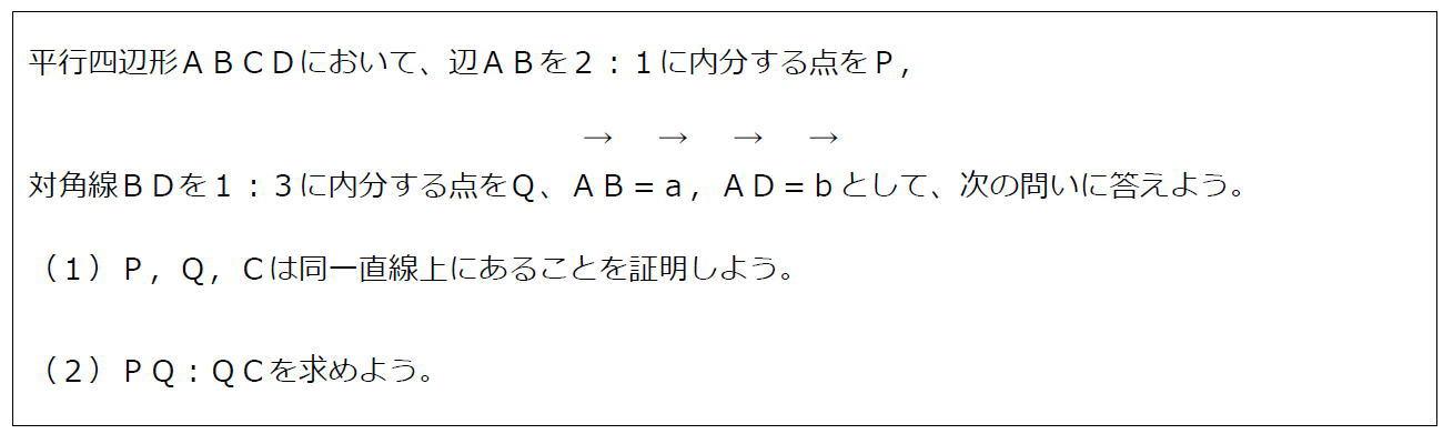 平行四辺形と共線条件【数B】(問題)