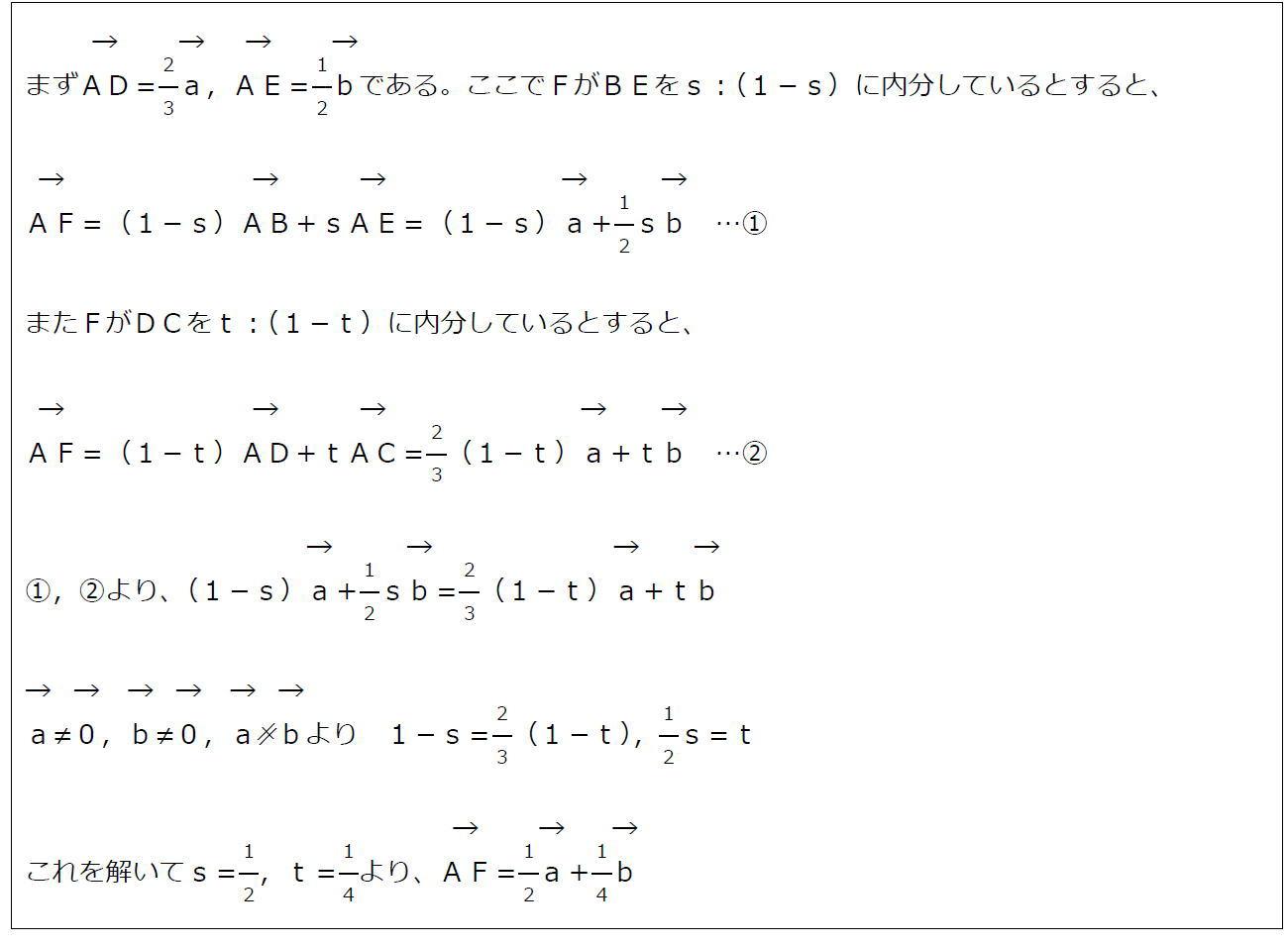 交点の位置ベクトル【数B】(答え)