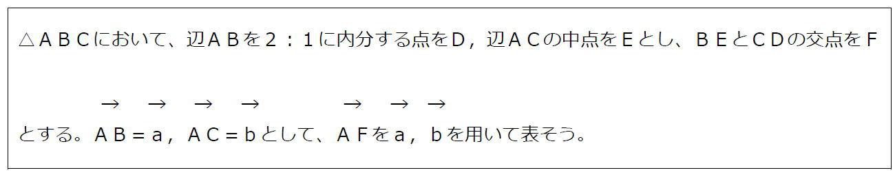 交点の位置ベクトル【数B】(問題)