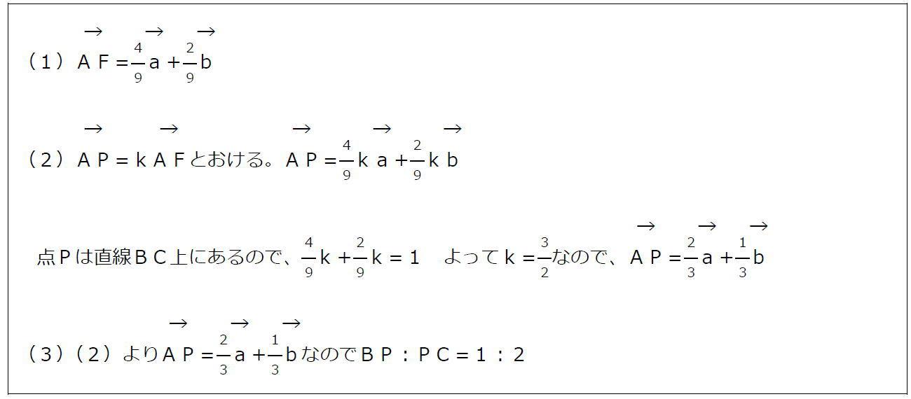 交点の位置ベクトルと延長【数B】(答え)