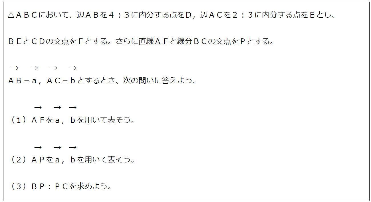 交点の位置ベクトルと延長【数B】(問題)