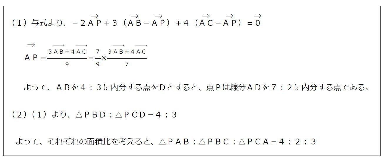 ベクトルの等式と三角形の面積比【数B】 (答え)
