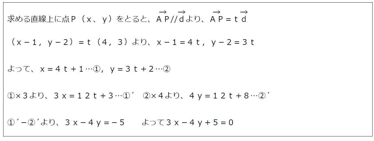 平行な直線のベクトル方程式と媒介変数【数B】(答え)