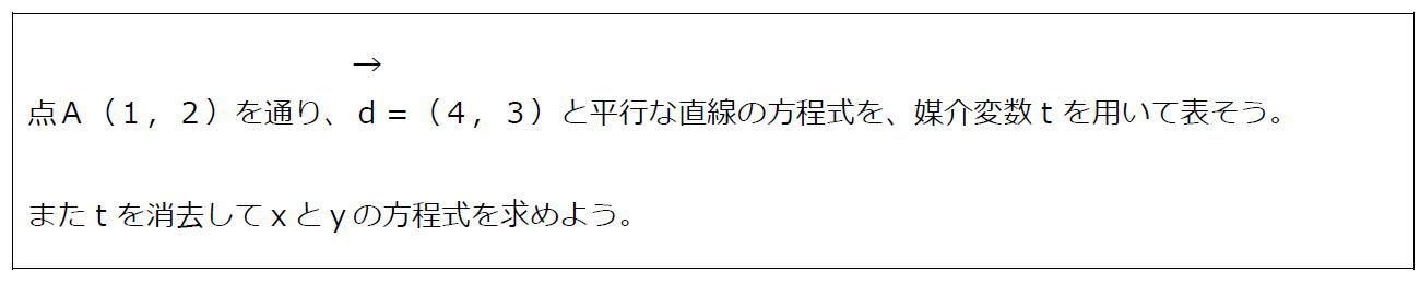 平行な直線のベクトル方程式と媒介変数【数B】