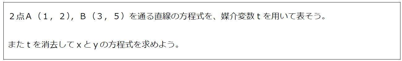 2点を通る直線のベクトル方程式と媒介変数【数B】(問題)