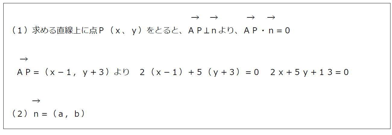 直線と法線ベクトルその1【数B】(答え)