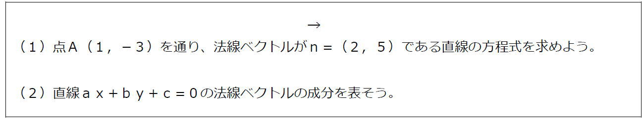 直線と法線ベクトルその1【数B】(問題)