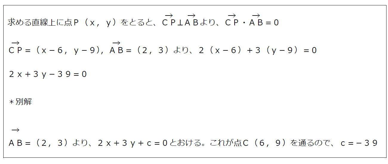 直線と法線ベクトルその2【数B】(答え)