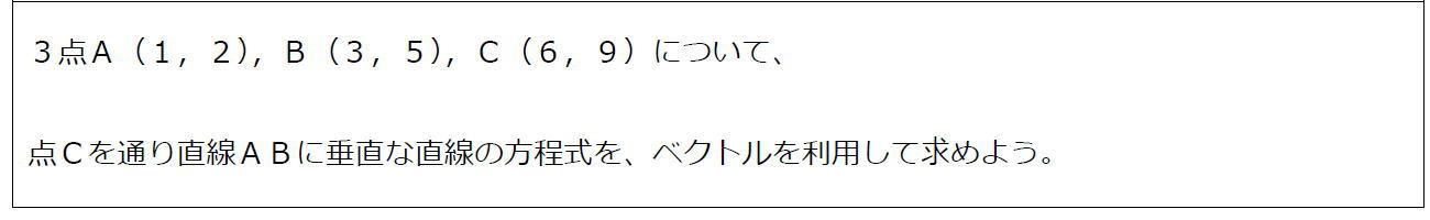 直線と法線ベクトルその2【数B】(問題)