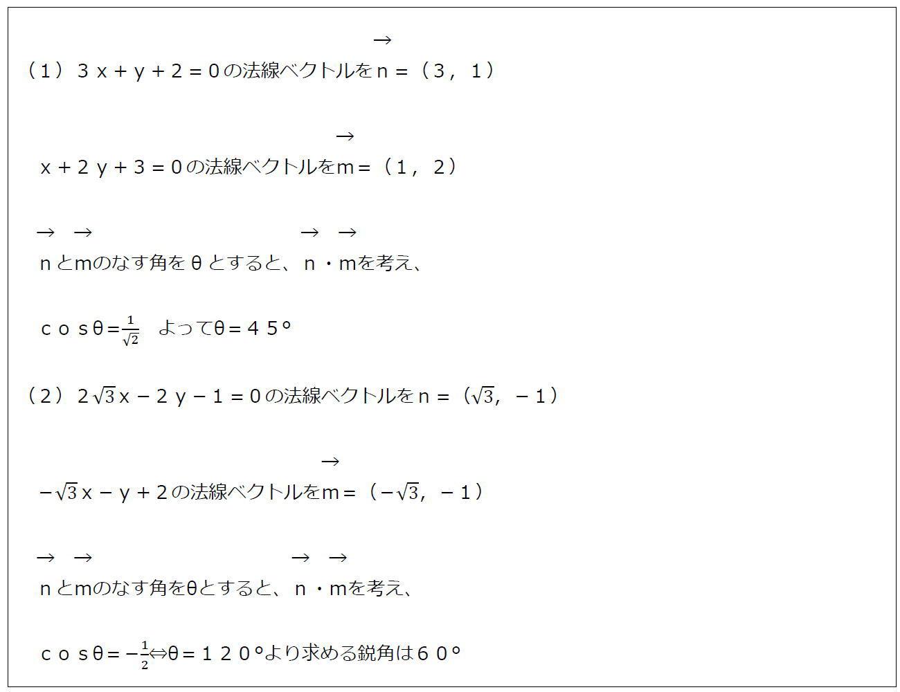 ベクトルと2直線のなす鋭角【数B】(答え)