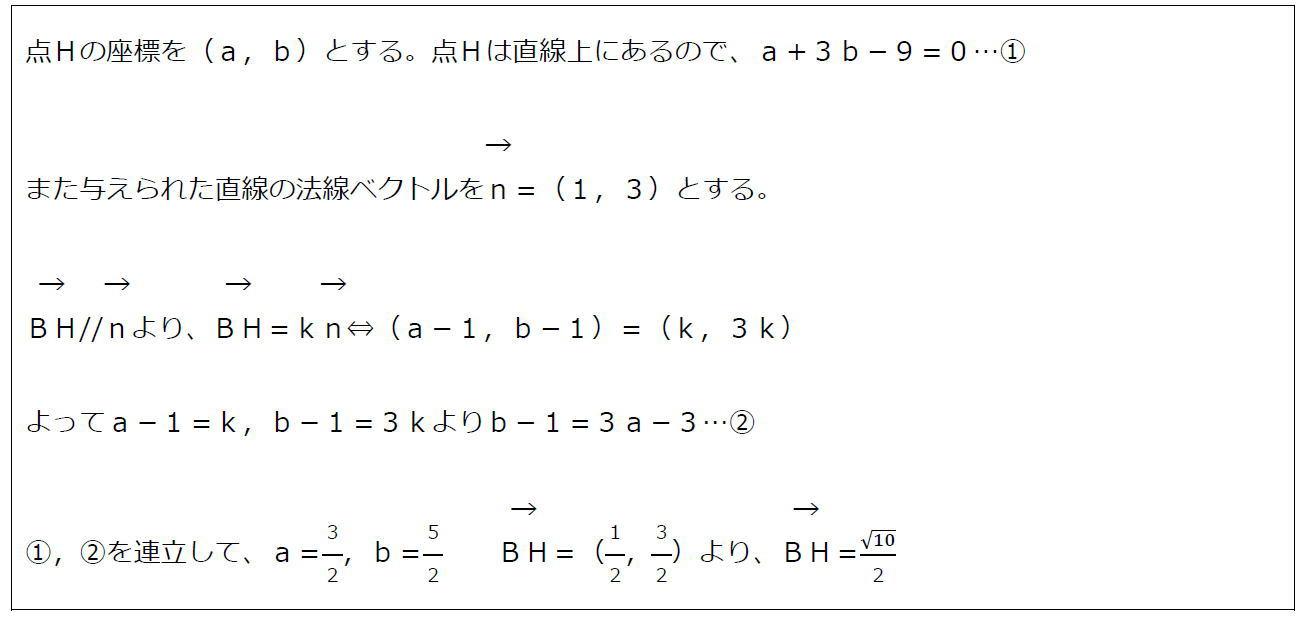 ベクトルの点と直線の距離その1【数B】(答え)