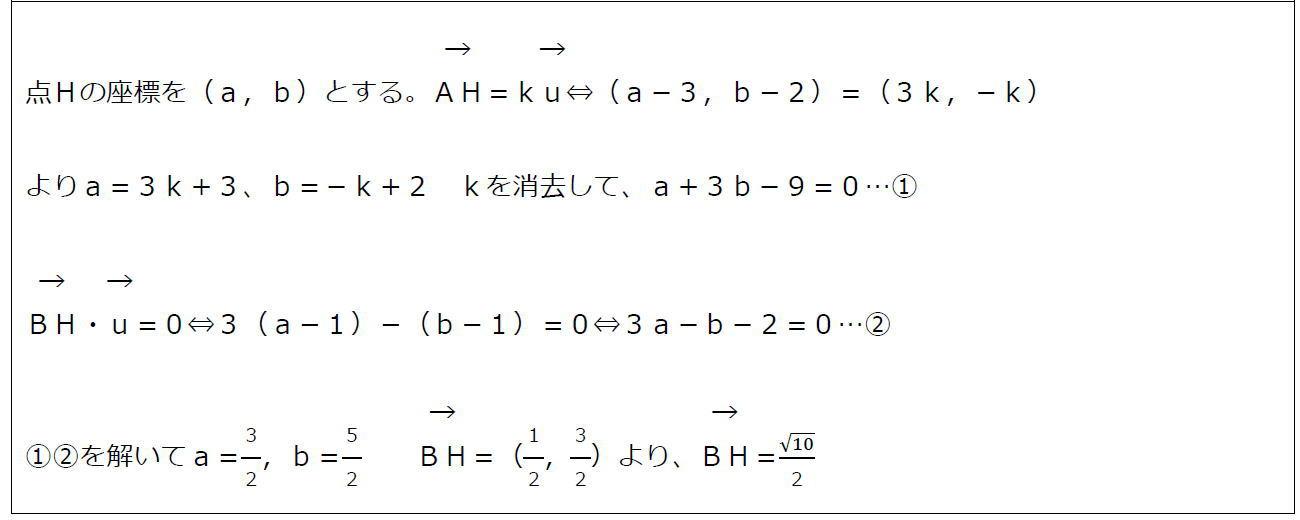 ベクトルの点と直線の距離その2【数B】(答え)