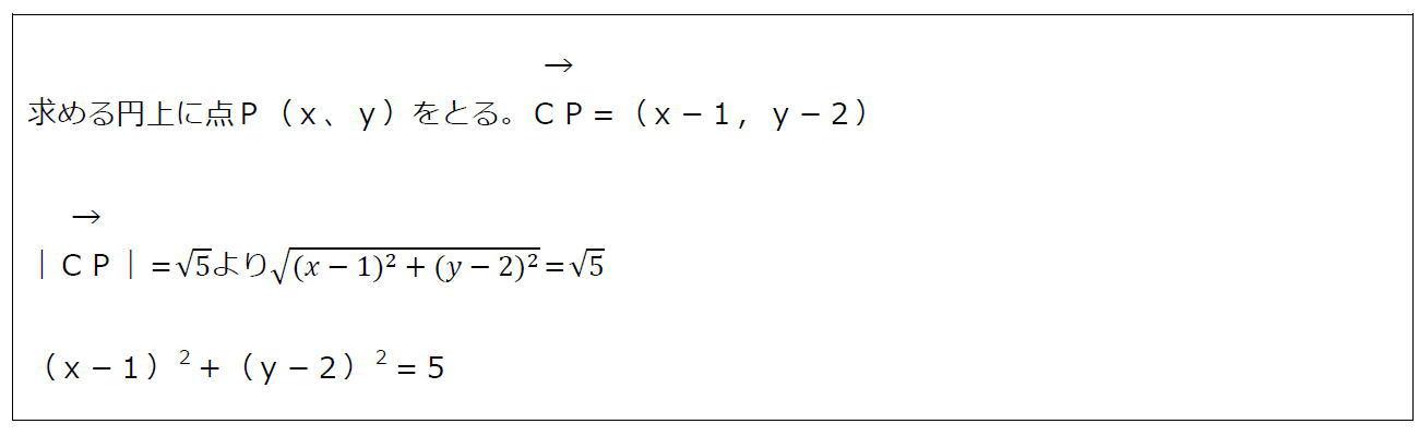 円のベクトル方程式その1(答え)
