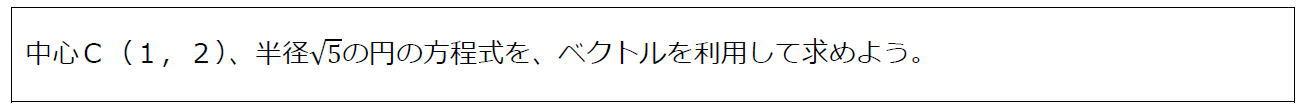 円のベクトル方程式その1(問題)