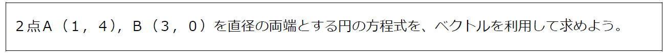 円のベクトル方程式その2【数B】(問題)