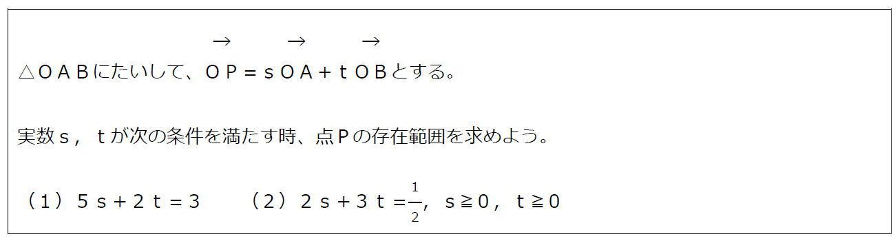 ベクトルの終点の存在範囲その2【数B】(問題)