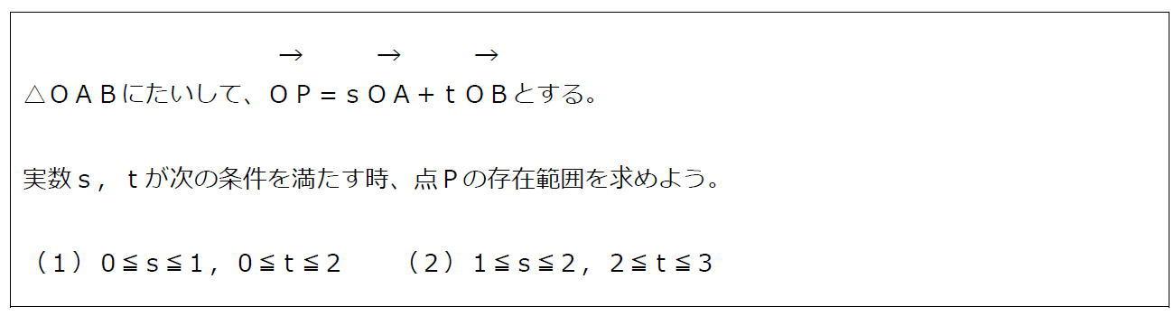 ベクトルの終点の存在範囲その4【数B】(問題)
