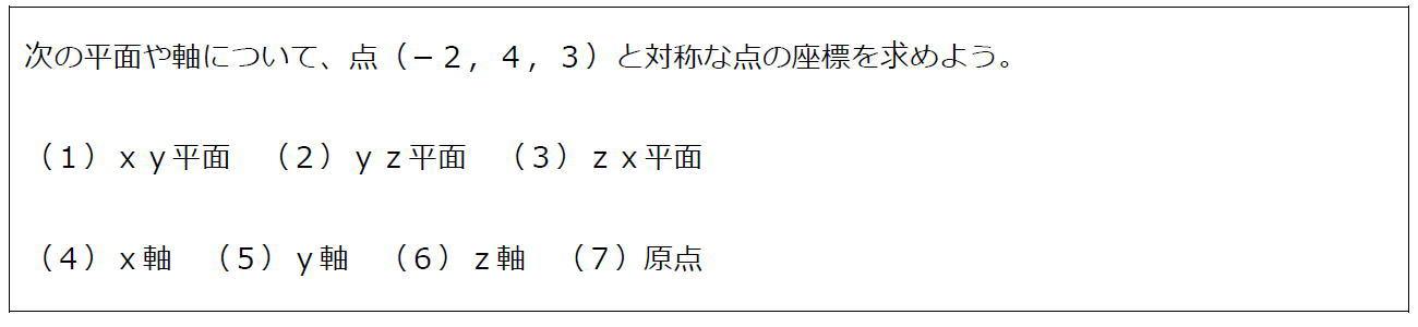 空間の対称点の座標【数B】(問題)