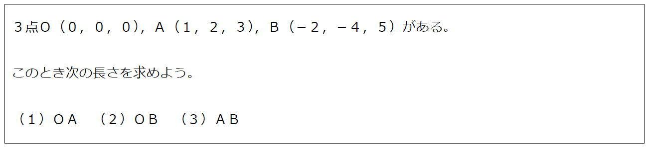 空間上の2点間の距離(問題)
