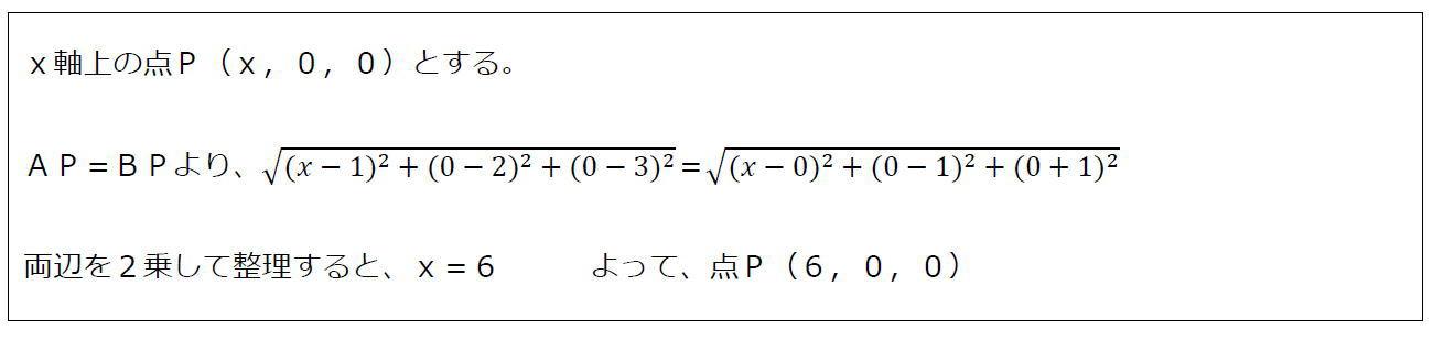 2点から等距離にある座標軸上の点【数B】(答え)