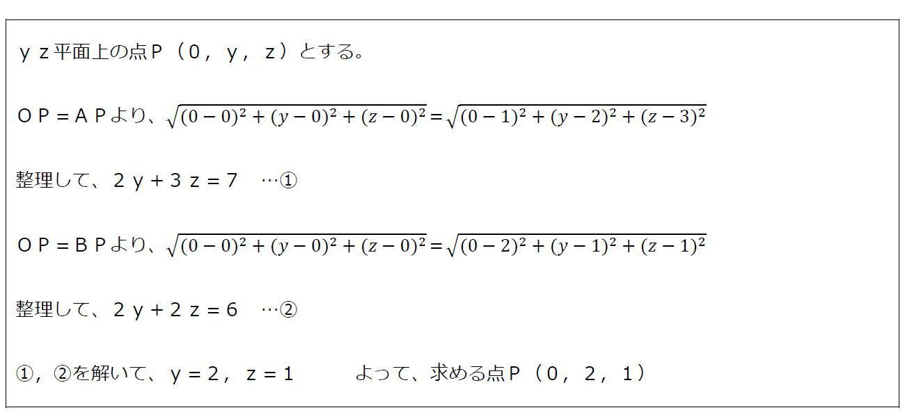 3点から等距離にある平面上の点【数B】(答え)