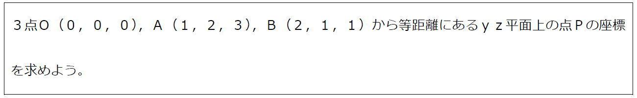 3点から等距離にある平面上の点【数B】(問題)
