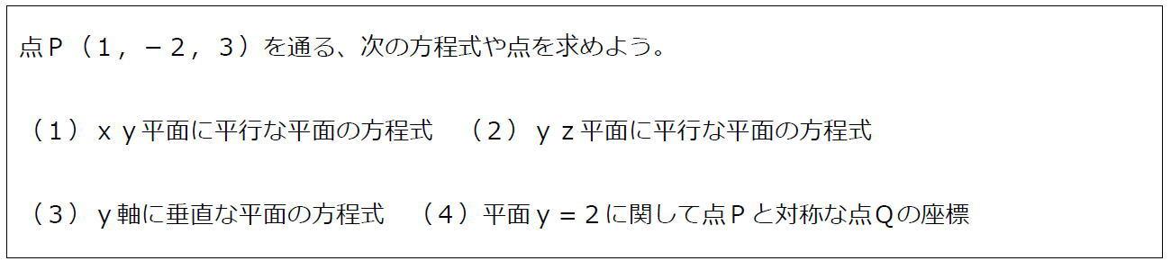 座標平面に平行な平面の方程式(問題)