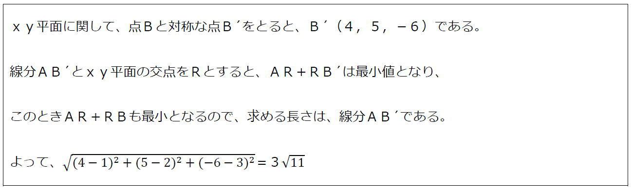 空間上の折れ線の長さの最小値【数B】(答え)