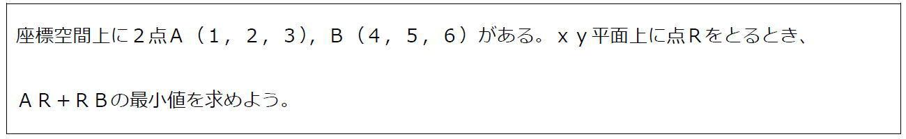 空間上の折れ線の長さの最小値【数B】(問題)