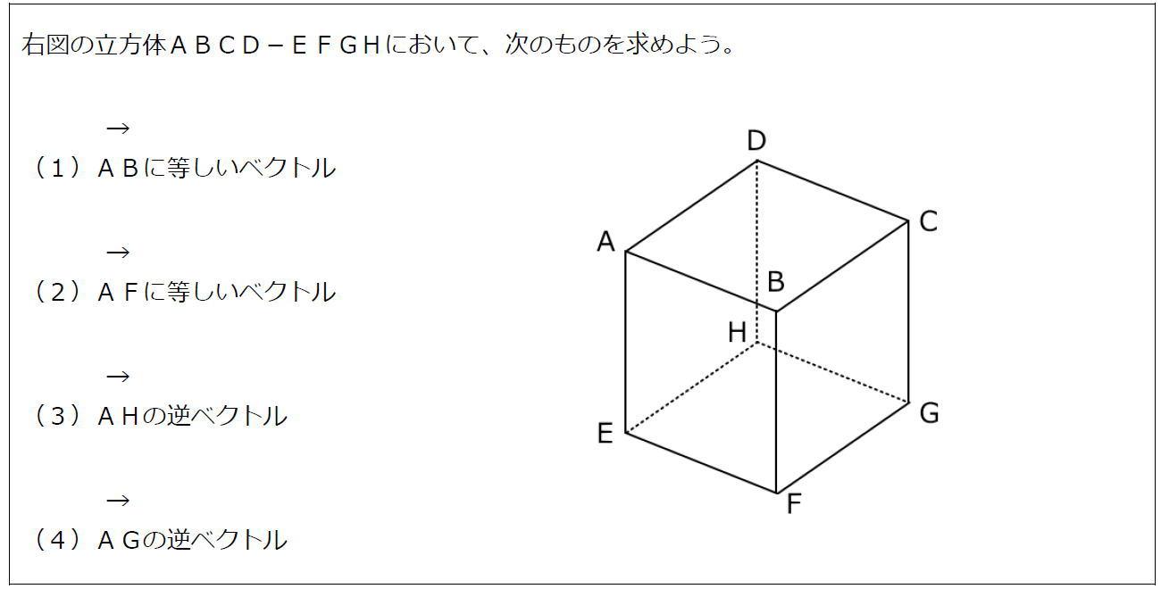 空間ベクトルの相当【数B】(問題)