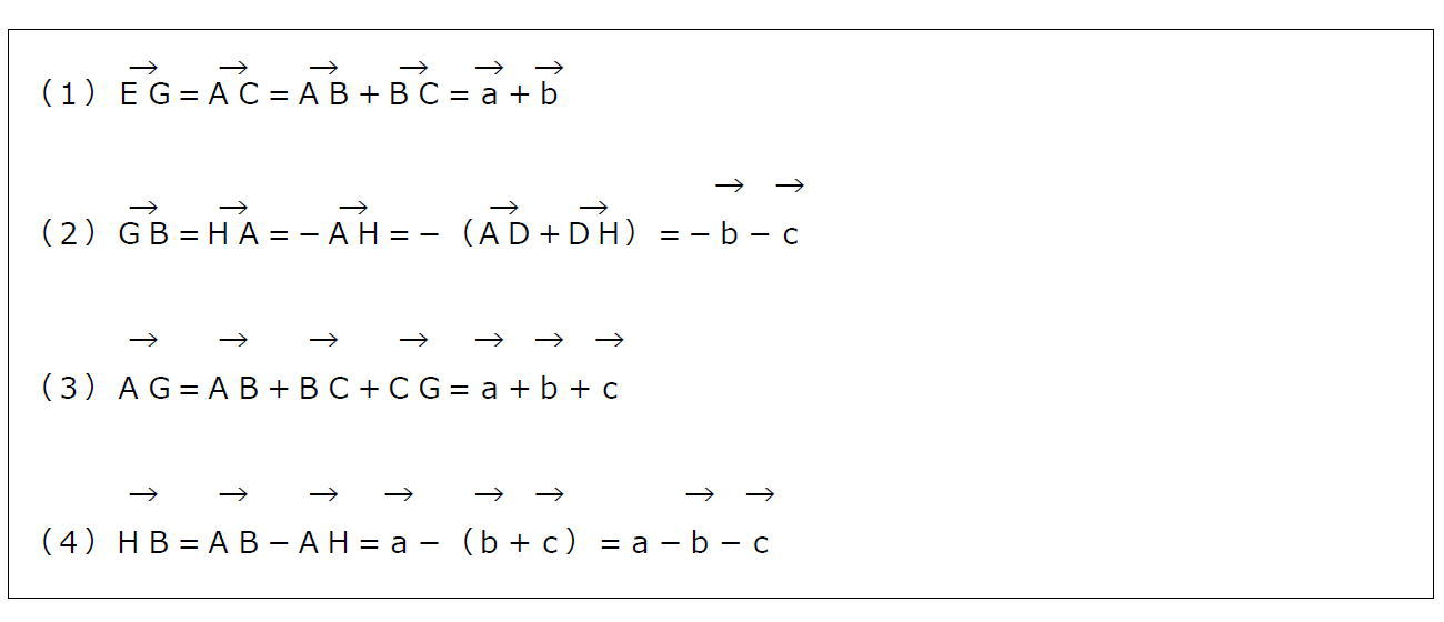 空間ベクトルの性質【数B】(答え)
