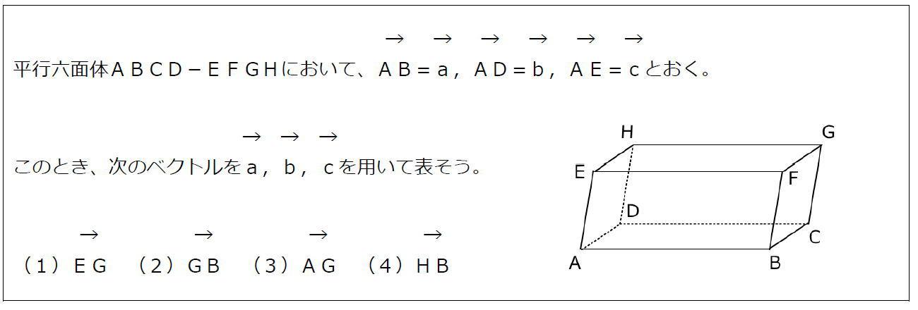 空間ベクトルの性質【数B】(問題)