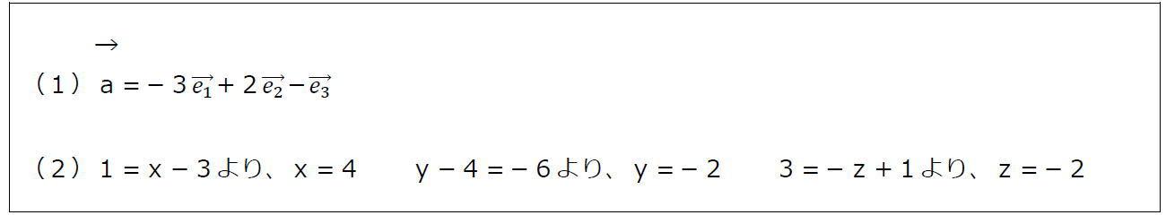 空間ベクトルの成分【数B】(答え)