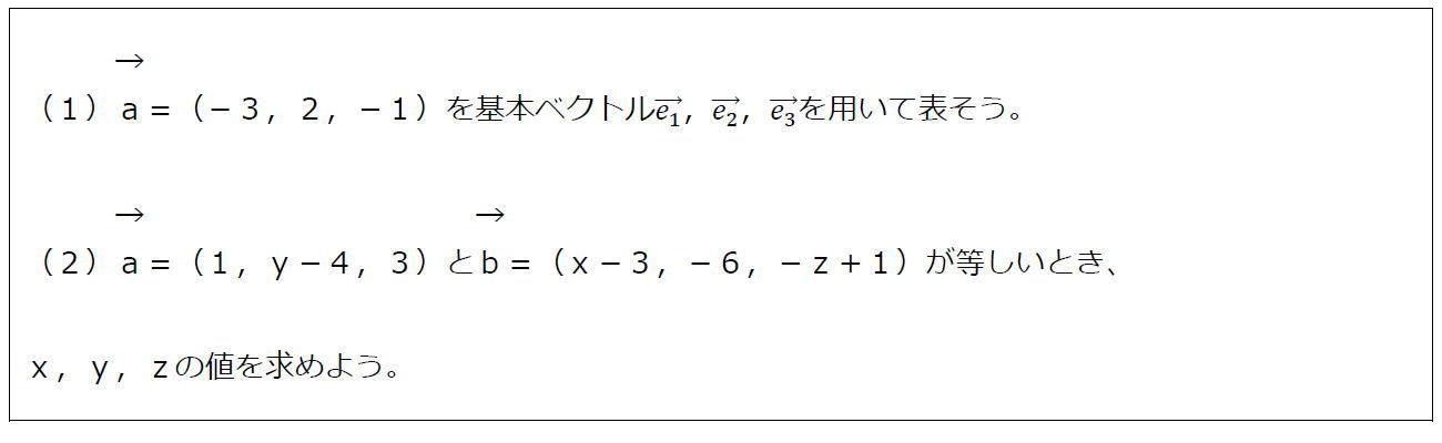 空間ベクトルの成分【数B】(問題)