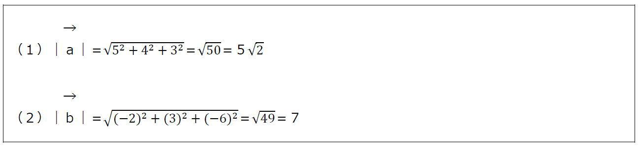 空間ベクトルの大きさ【数B】(答え)