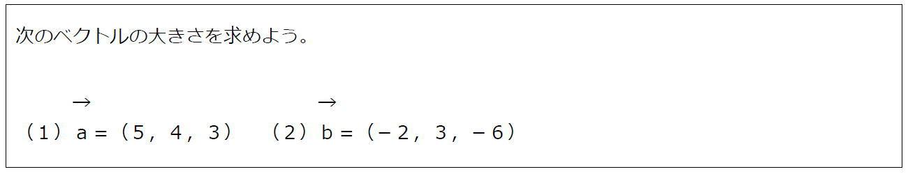空間ベクトルの大きさ【数B】(問題)