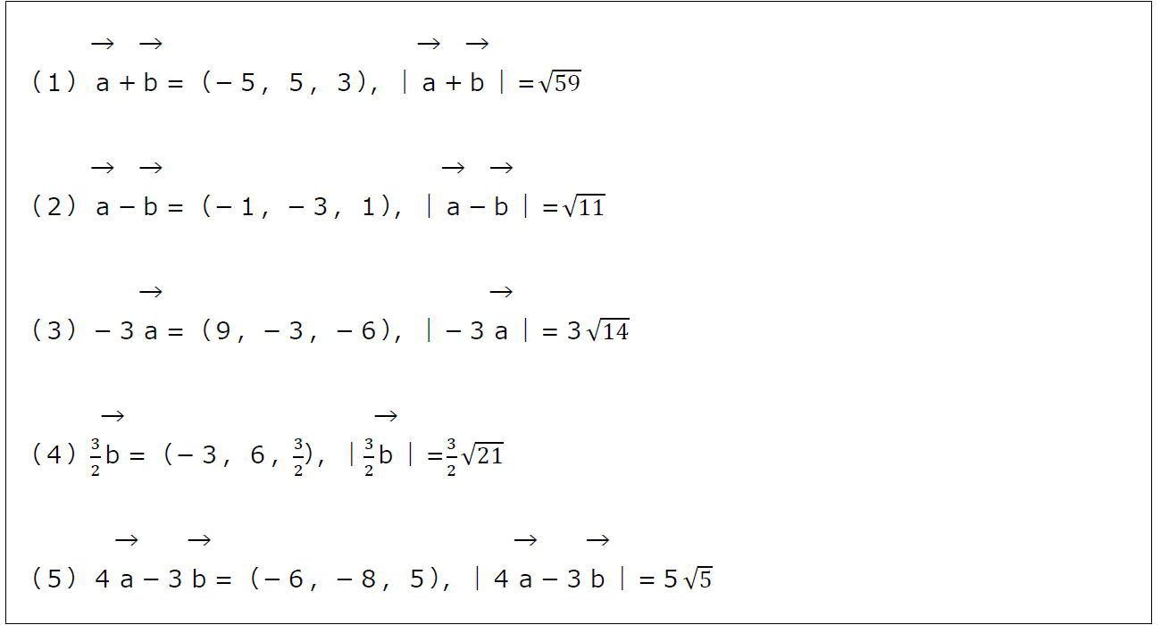 空間ベクトルの成分と演算 【数B】(答え)