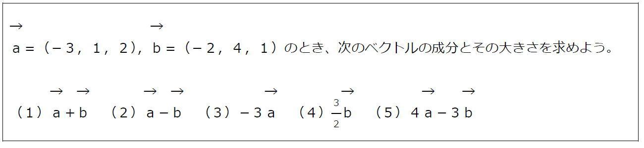 空間ベクトルの成分と演算 【数B】(問題)