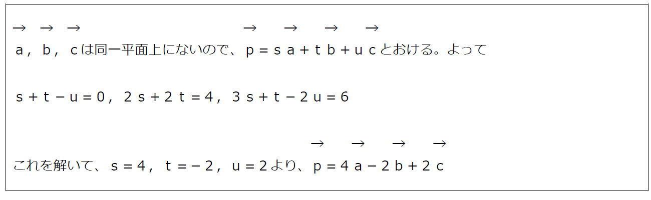 空間ベクトルの成分と分解【数B】(答え)