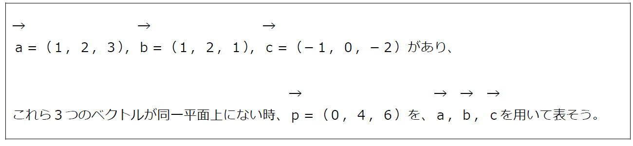 空間ベクトルの成分と分解【数B】(問題)