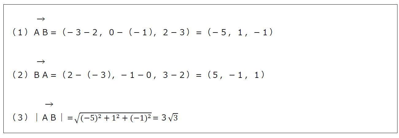 空間上の座標とベクトル【数B】(答え)